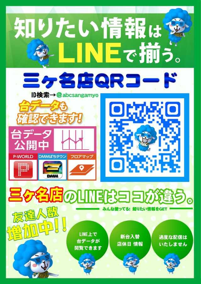 LINE募集ちゅ!