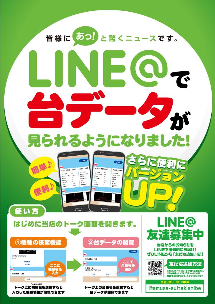LINE@で台データが見られます!