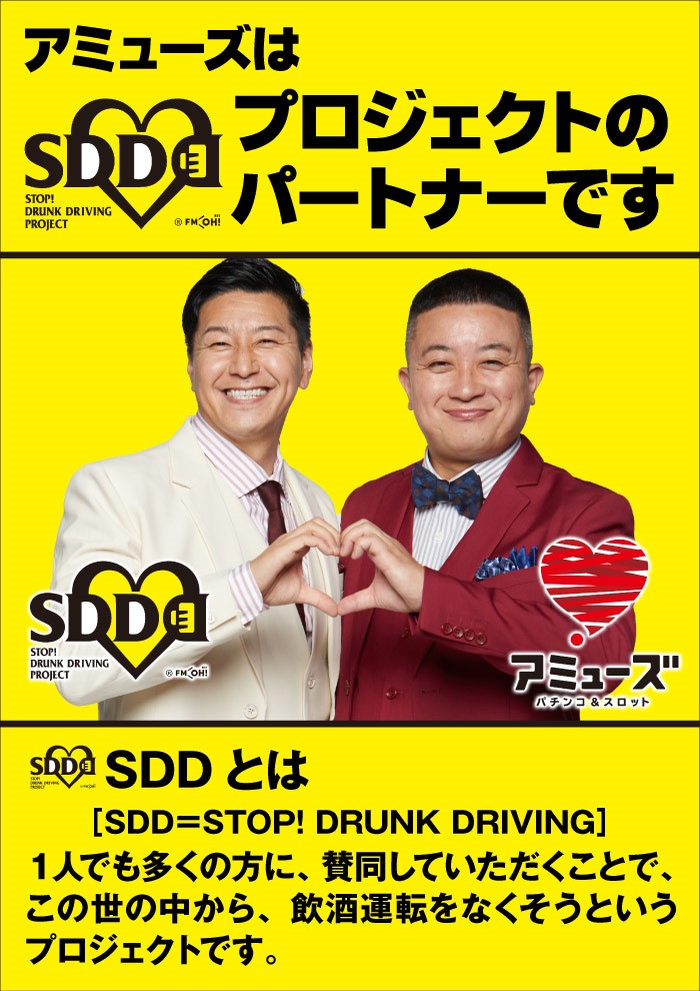 12月1日新台入替10時OPEN!