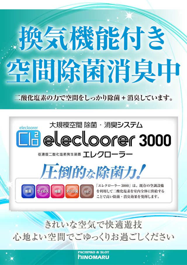 エレクローラー3000