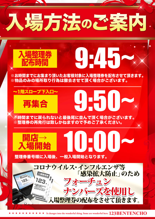入場案内9:45〜