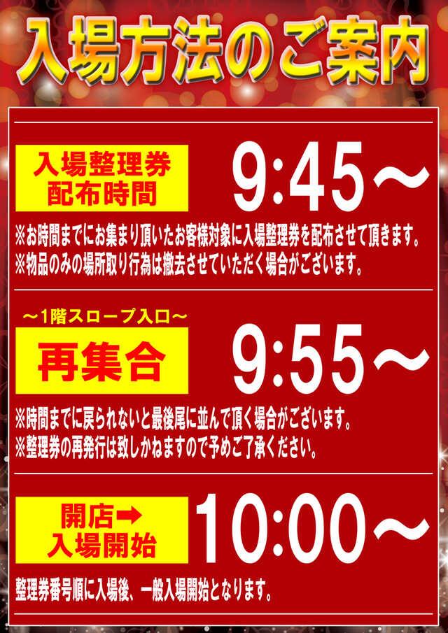 入場案内9:30〜