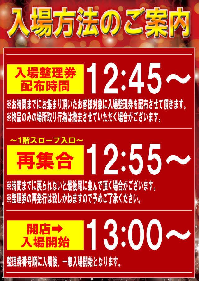 入場案内12:30〜