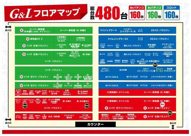 11/17G&L一宮店「新台入替」朝9時開店