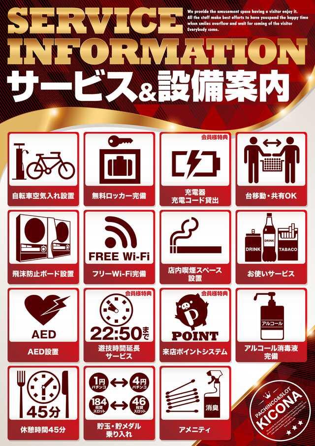 慶次蓮緊急増台