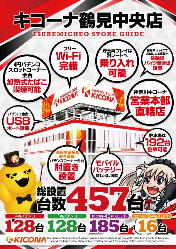 鶴見中央ジャグラー10.18~