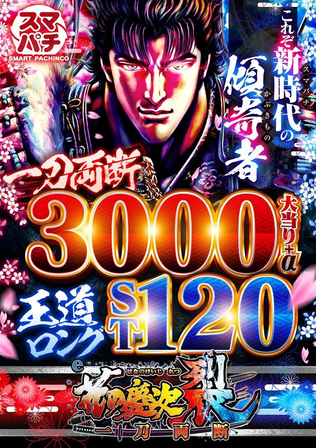 神奈川キコーナ サラ番長2全163台設置!