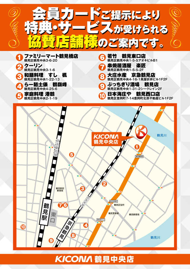 協賛店MAP