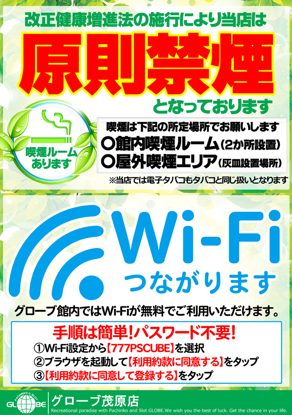 喫煙ルーム&Wi-Fi
