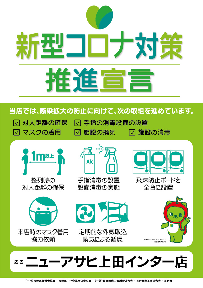 長野県対策ポスター