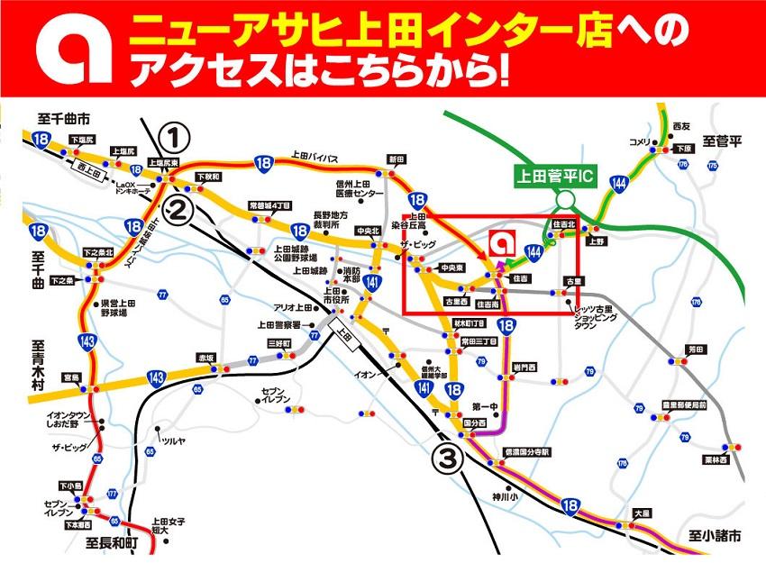 上田インター店アクセスマップ