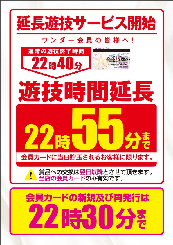 10.24エリア店休日