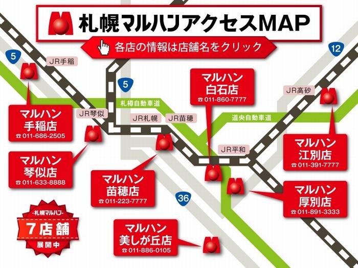 札幌マルハン
