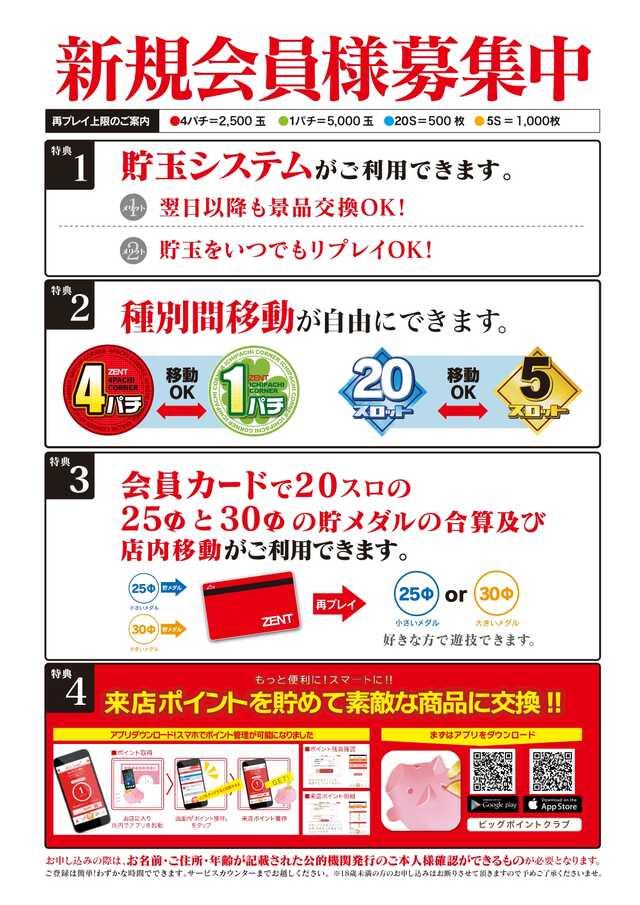 8.25交換会