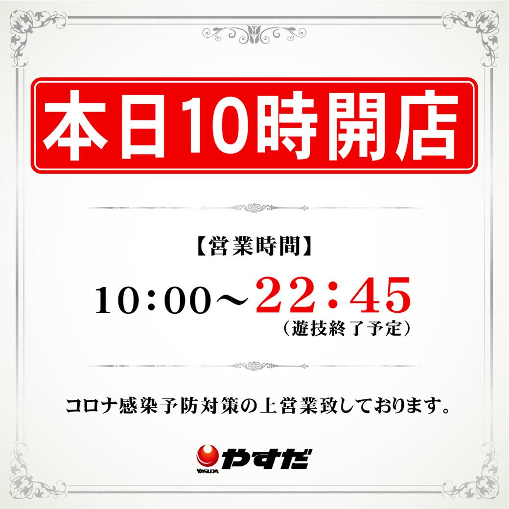 本日10時23時閉店