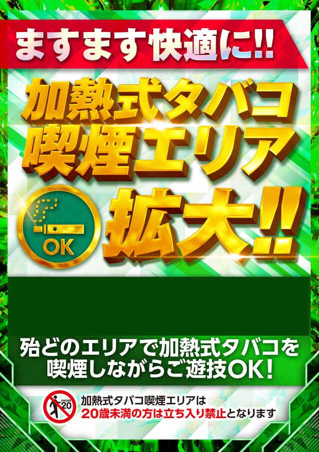 店内喫煙出来ます