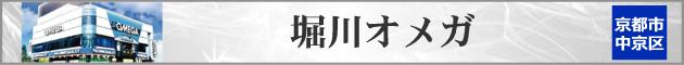 堀川オメガ