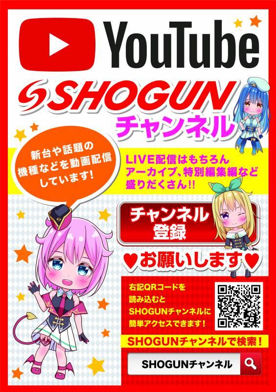 SHOGUNチャンネル