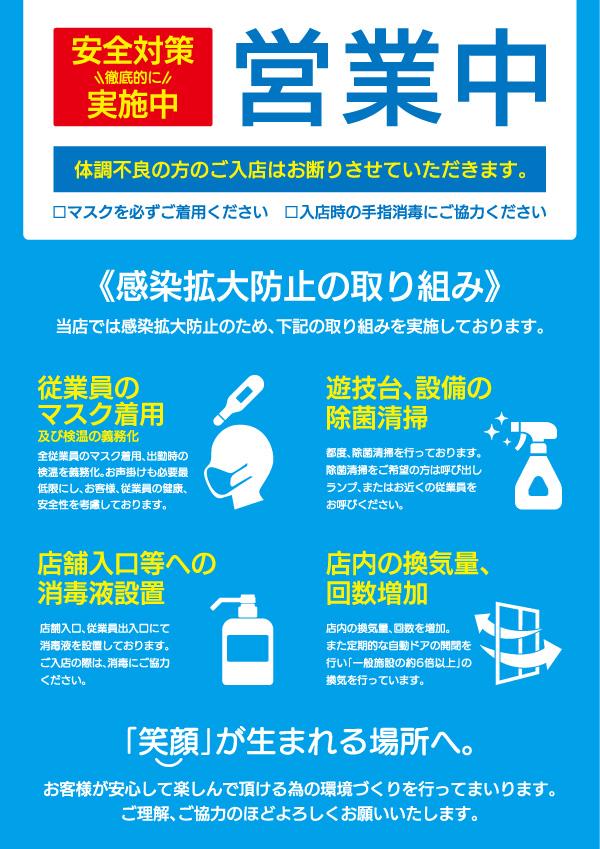 7/22新装開店 沖ドキトロピカル