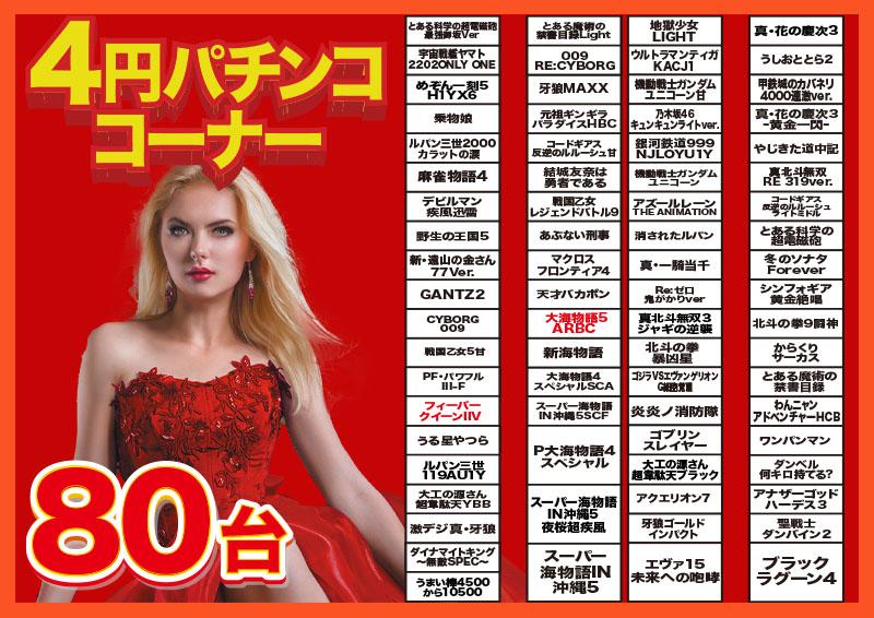 0903新台_0.2P_劇場霊ハイスク
