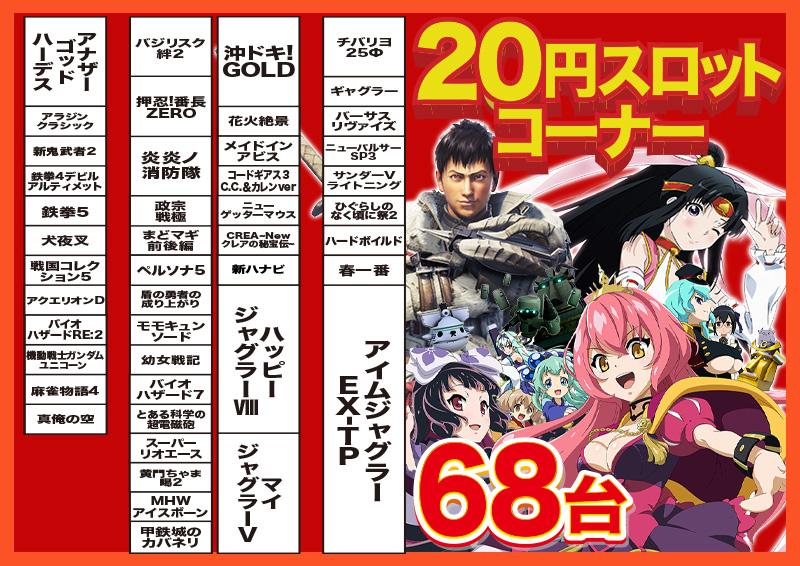 0903新台_20S_まとマキタイハニ