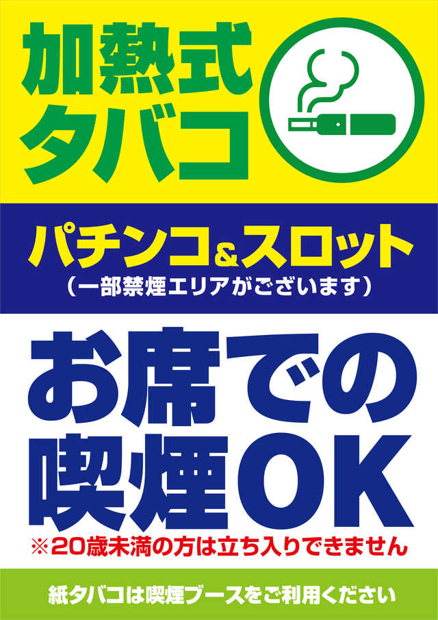 加熱式タバコOK!!