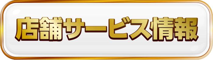 ボタン各種(サービス)