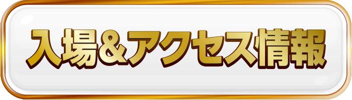 ボタン各種(入場)
