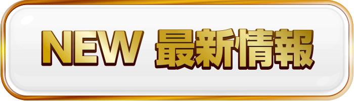 ボタン各種(最新情報)
