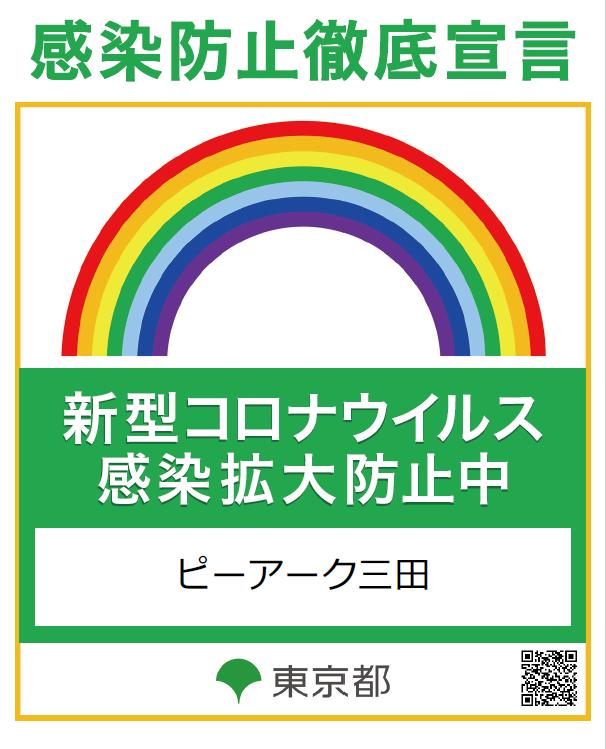 拡大防止 東京都