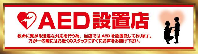 9月24日(火)【新台入替】