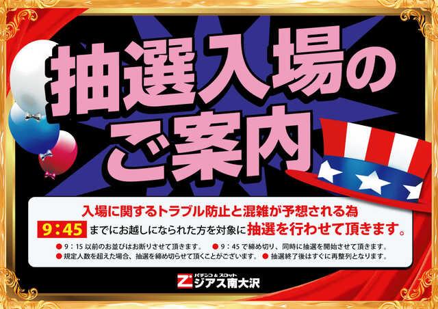 7/5 沖海5導入!!