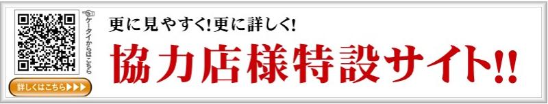 協力店サイト