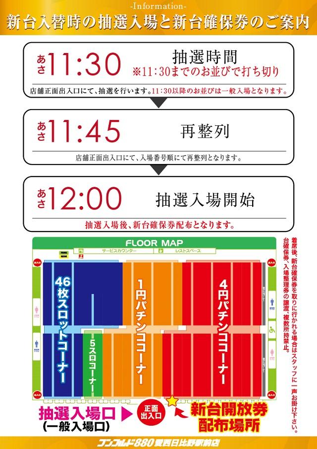 3/24 20円