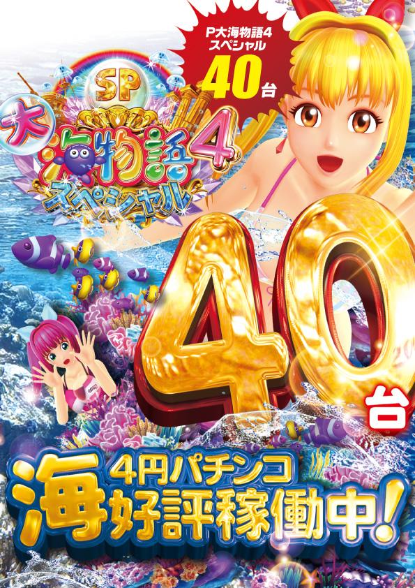 3/24 4円