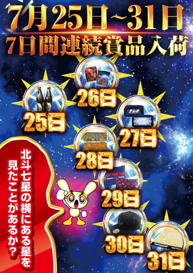 9.7 5円