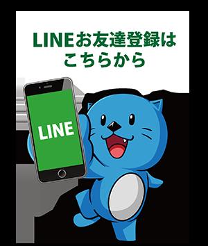 LINEで台データ公開