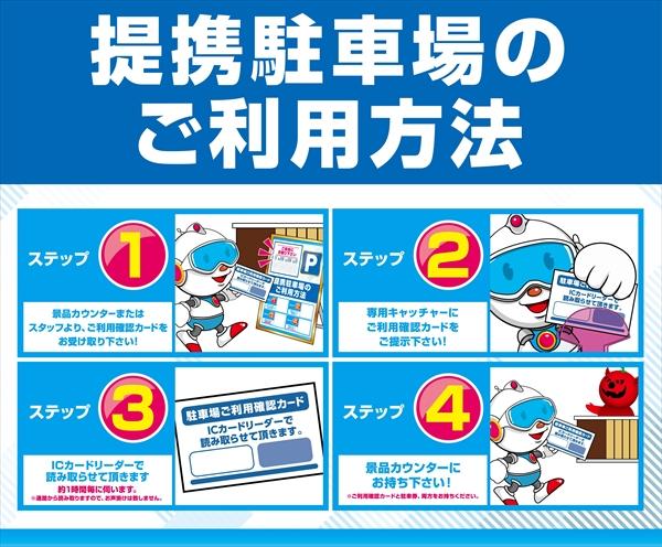 駐車券ご利用方法2
