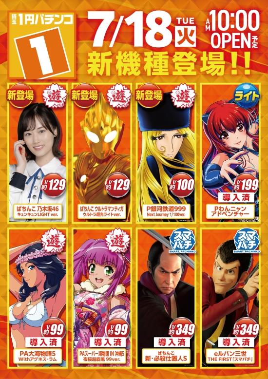 千葉最大級1164台!
