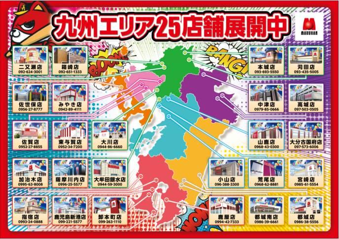 九州マルハン25店舗MAP