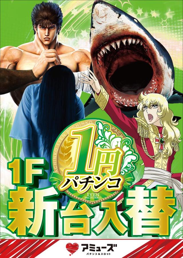 1F1円ラインナップ