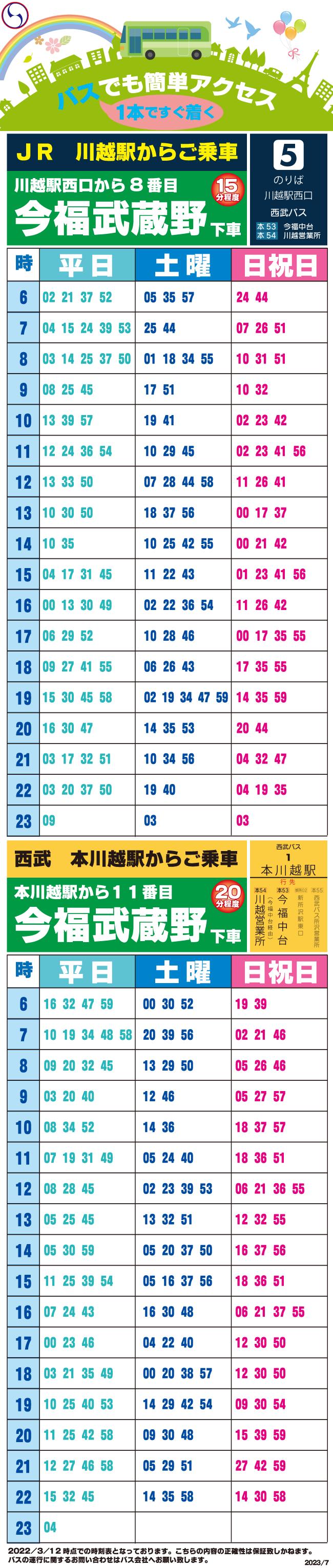 バス時刻表1
