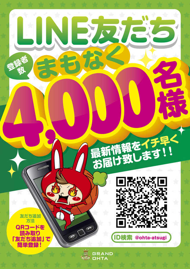 LINE4000名様超えそう!