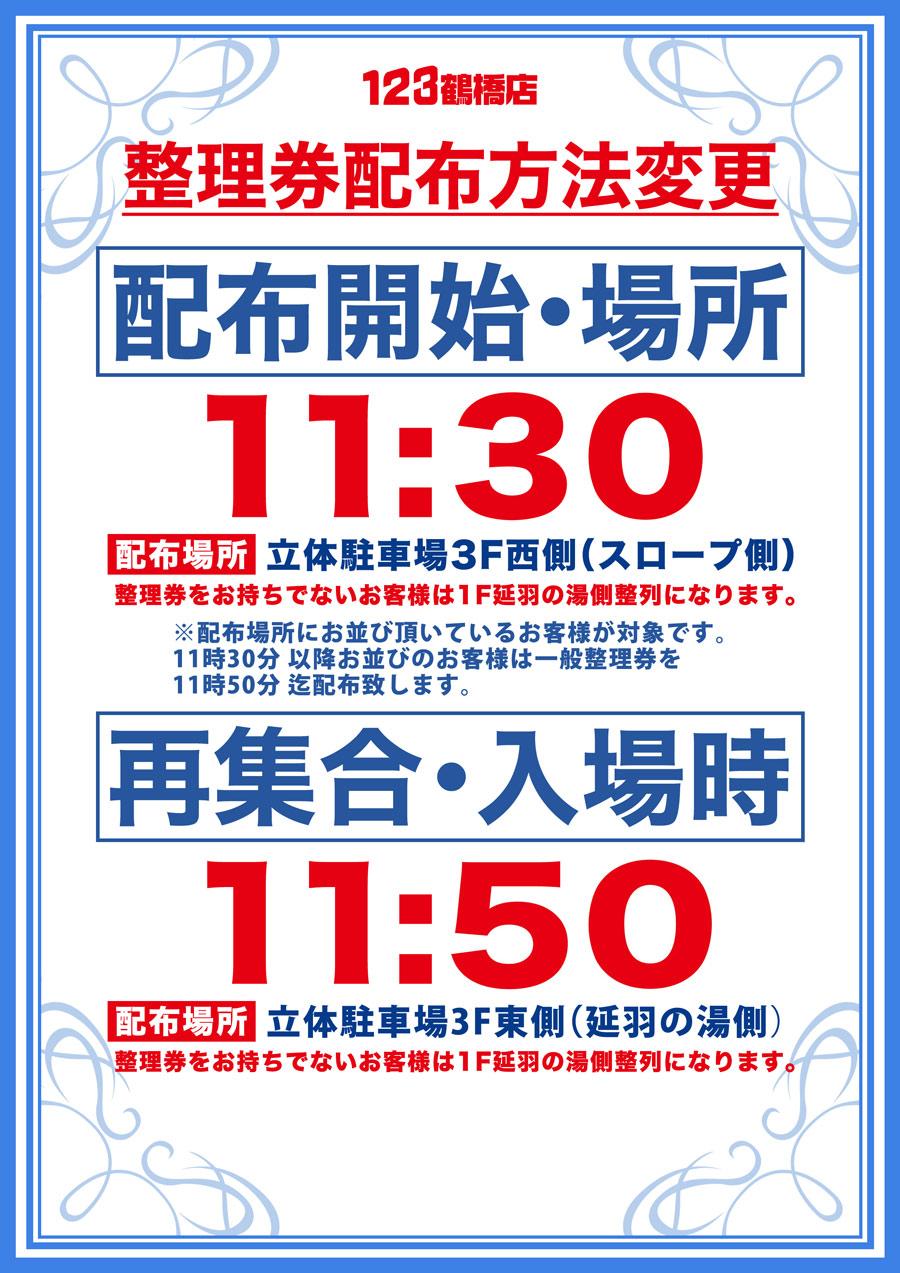5円S・2円S新設