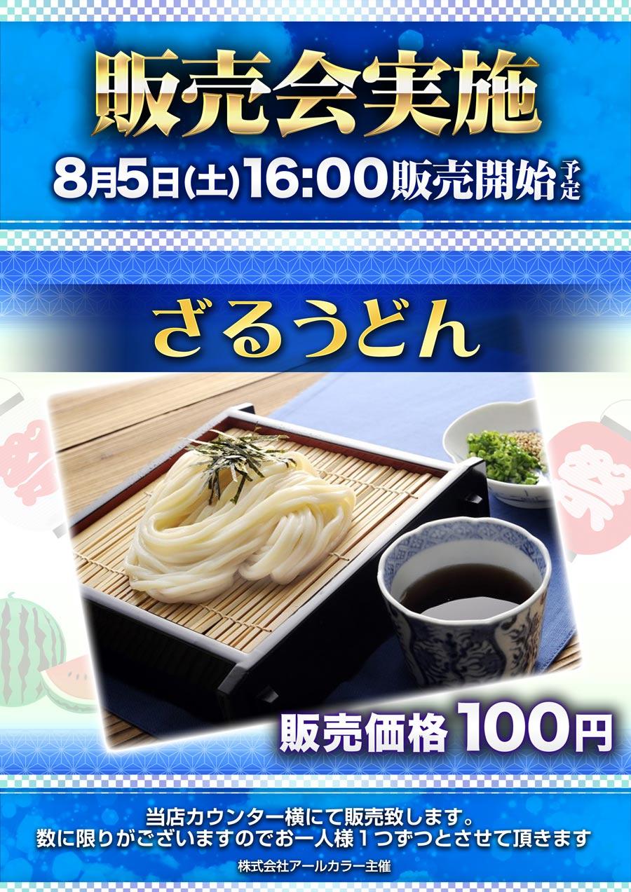 RE:ゼロ増台!!