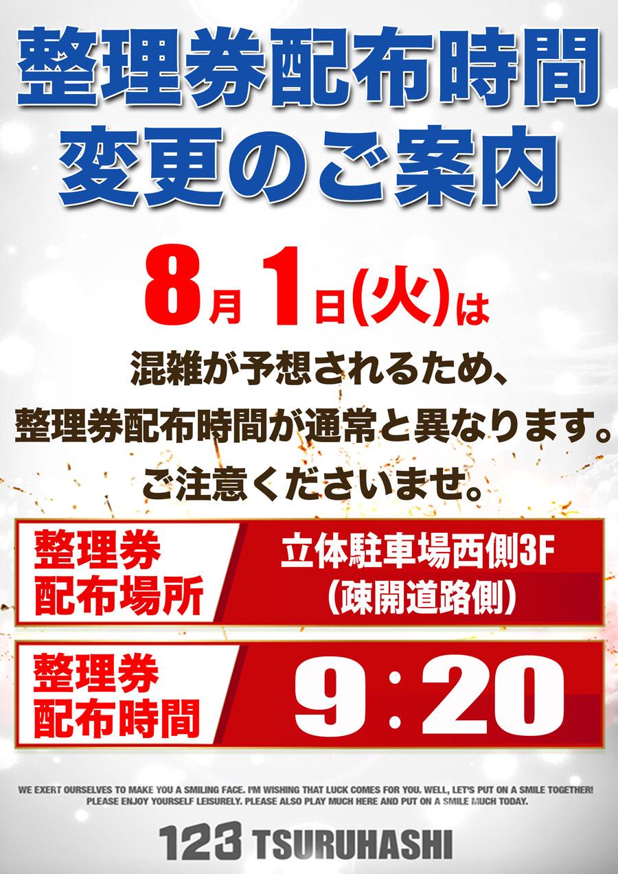 鶴橋エンターテイメント