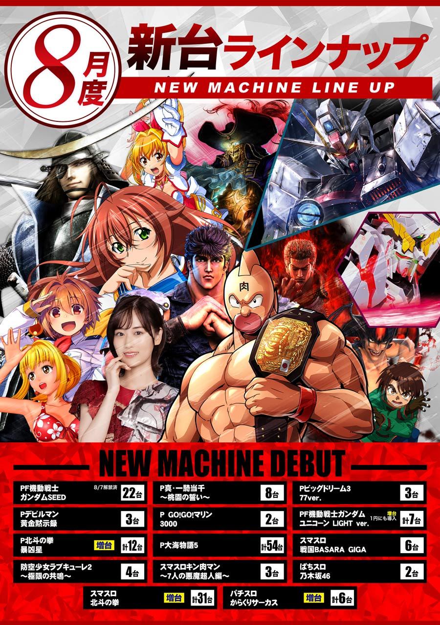 2円ラインナップ10/6�