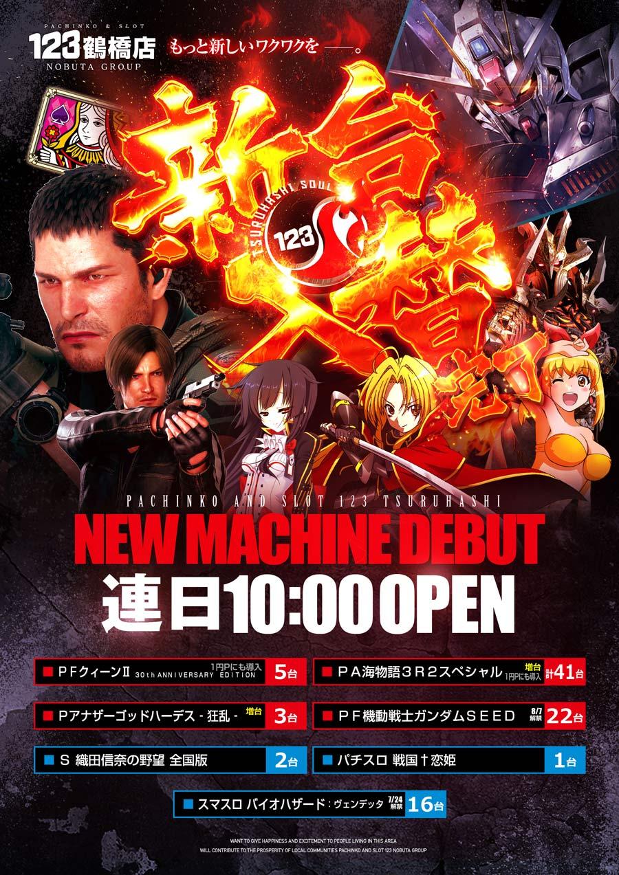 5円ラインナップ10/20