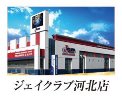 ジェイクラブ西新井店