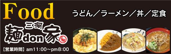 麺don家